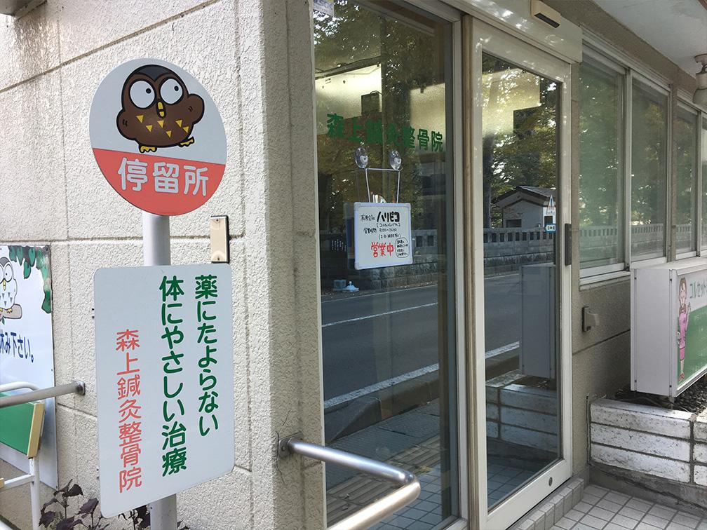実店舗の外観写真2